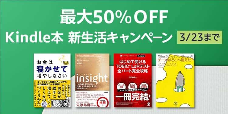 【3/23まで】最大50%OFF!Kindle本 新生活キャンペーン