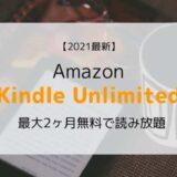 【2021最新】Kindle Unlimited「最大2ヶ月無料」キャンペーン開催中