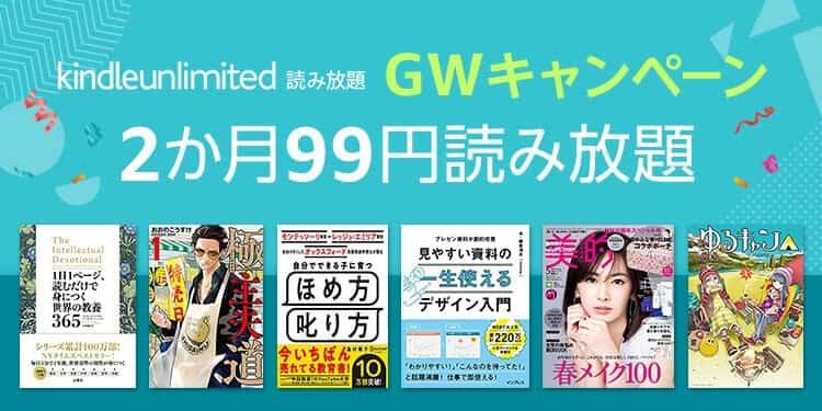 【5/6まで】Kindle Unlimited「2ヶ月99円」キャンペーン