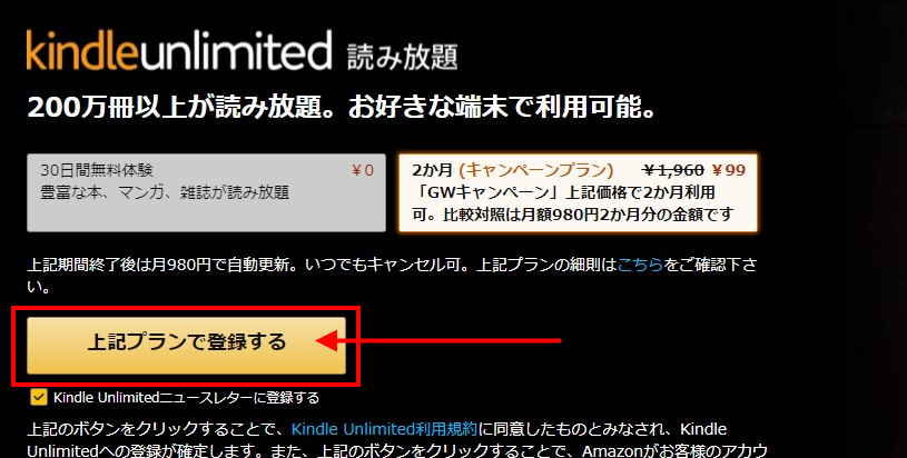 kindle unlimited 2ヶ月99円キャンペーン