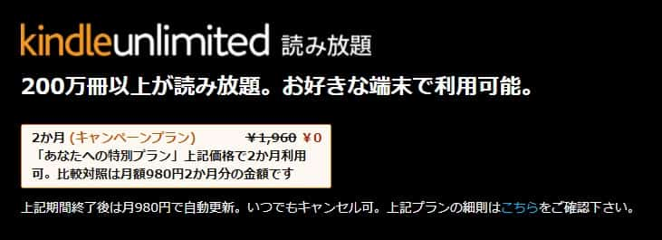 Kindle Unlimited「最大2ヶ月無料」キャンペーン