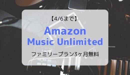 【30日間無料+500P】Amazon Music Unlimited 新規登録キャンペーン開催中