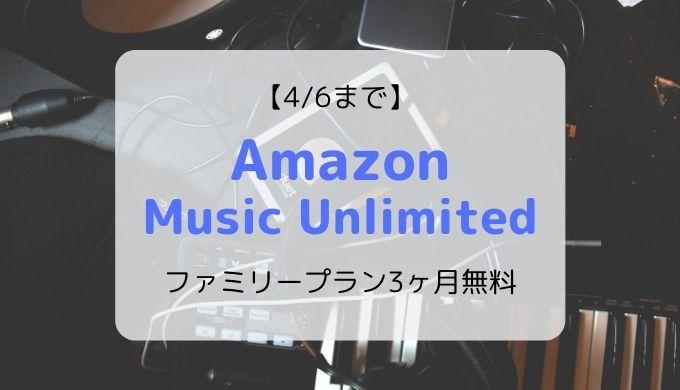 【4/6まで3ヶ月無料】Amazon Music Unlimited 新規登録キャンペーン開催中