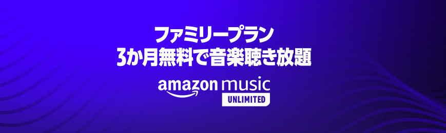 【4/6まで】 Amazon Music Unlimited ファミリープランが3ヶ月無料