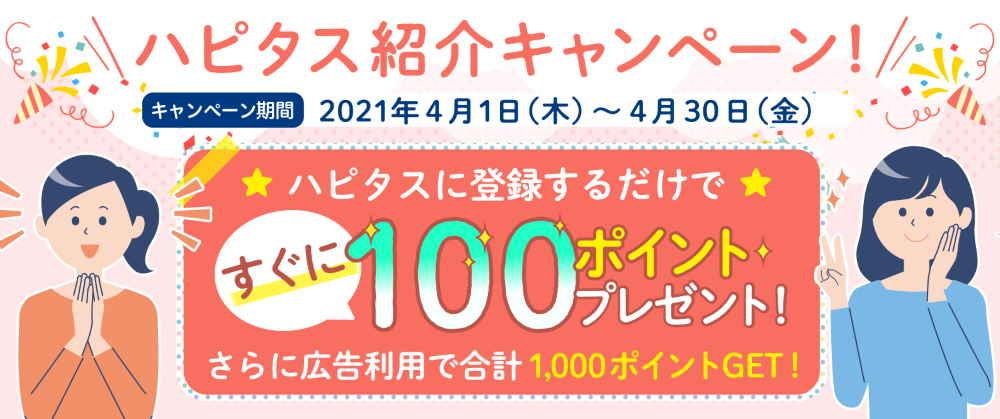 ハピタス新規登録&サービス利用で1,000円相当プレゼンキャンペーン