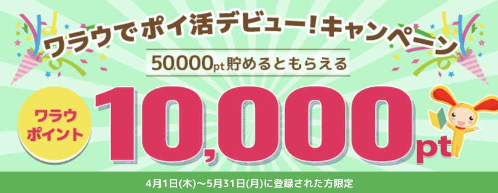 ワラウ【最大2,000円相当】新規登録者向けキャンペーン詳細