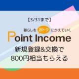 【3/31まで】ポイントインカム 新規登録&ポイント交換で800円相当キャンペーン