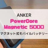 【レビュー/レポ】Anker PowerCore Magnetic 5000/マグネット式モバイルバッテリー
