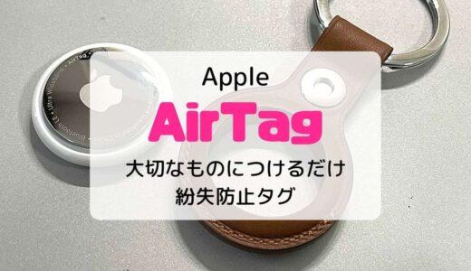 【レビュー】Apple AirTag(エアータグ)は見守り用に使える?使えない?機能やメリット・デメリットも紹介