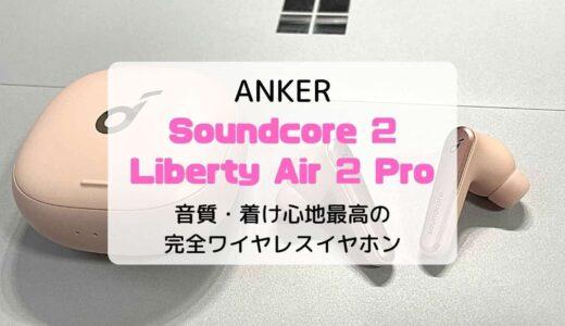 【レビュー】Anker Soundcore Liberty Air 2 Pro/音質・着け心地最高の完全ワイヤレスイヤホン【新色ピンク】
