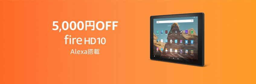 【期間不明】Fire HD10タブレット5,000円OFF