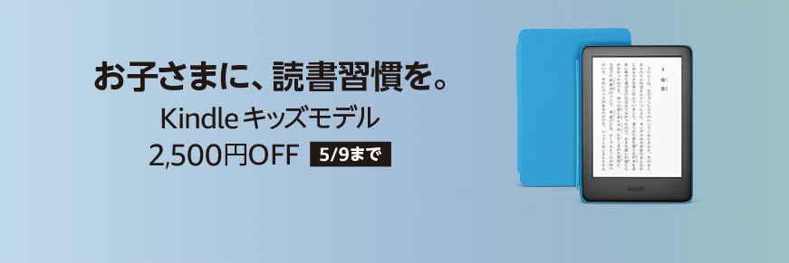 【5/9まで】Kindleキッズモデルが2,500円OFF