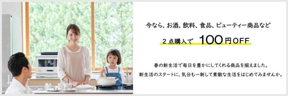 【4/30まで】対象商品2点まとめ買いで100円OFF
