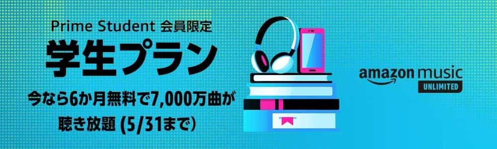 【5/31まで】Music Unlimited 学生プラン6ヶ月無料キャンペーン