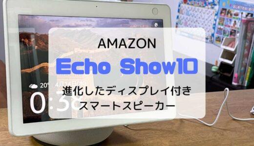 【レビュー/レポ】Amazon Echo Show10(2021/新型)大画面かつ高機能なスマートスピーカー