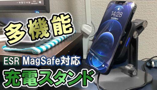 【レビュー/レポ】ESR MagSafe対応ワイヤレス充電スタンド/多機能かつ高性能