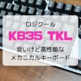 【レビュー/レポ】ロジクール K835 TKL/安いけど高性能なメカニカルキーボード