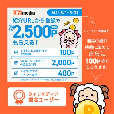 【5/31まで】新規登録&条件達成で最大2,600円相当がもらえる!