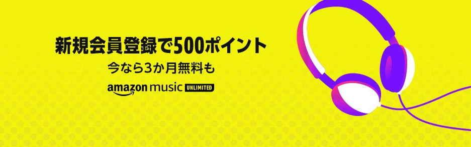 【5/24まで】 Amazon Music Unlimited 3ヶ月無料+500Pキャンペーン