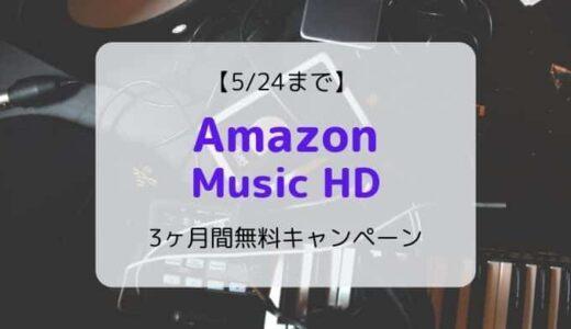 【6/22まで】Amazon Music HD 4ヶ月間無料キャンペーン(登録方法も画像付きで解説)【Music Unlimited】