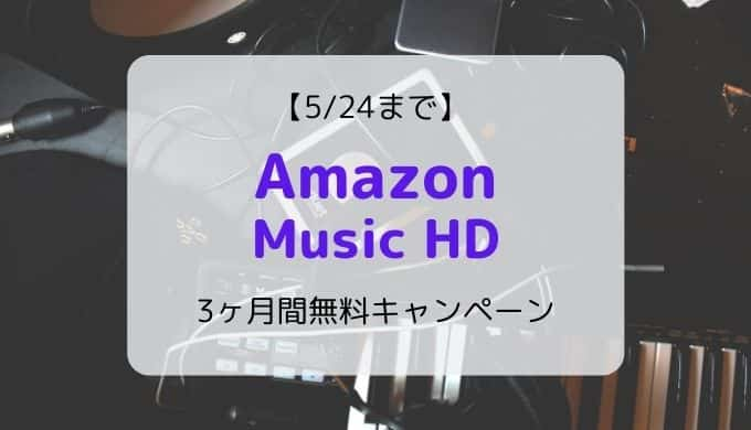【5/24まで】Amazon Music HD 3ヶ月間無料キャンペーン(登録方法も画像付きで解説)【Music Unlimited】
