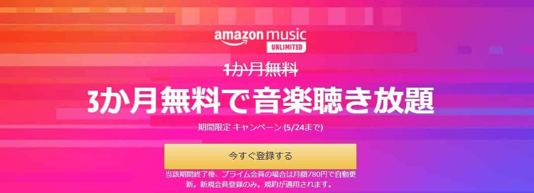 Amazon Music Unlimited 3ヶ月無料キャンペーン