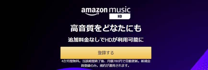 【6/22まで】 Amazon Music HD 4ヶ月無料キャンペーン