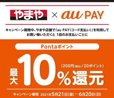 【au PAY】対象のやまやで最大10%還元(6/20まで)