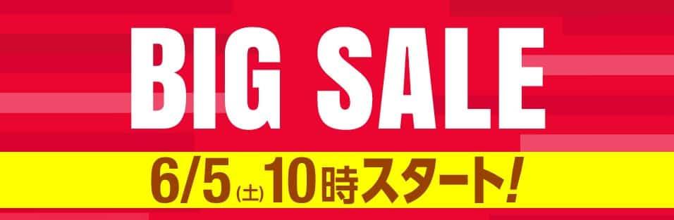 au PAYマーケット「BIG SALE」はいつ?