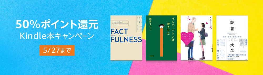 【5/27まで】Kindle本50%ポイント還元キャンペーン