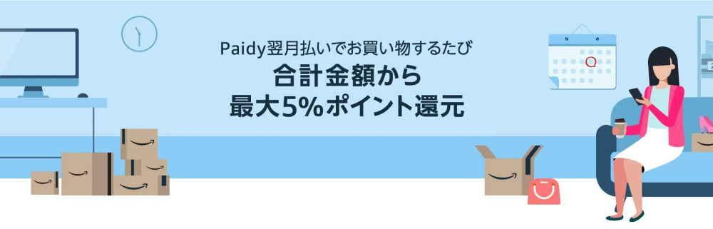 【終了日未定】Paidy翌月払いでポイント最大5%還元
