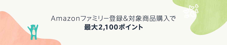 【7/26まで】Amazonファミリー登録&対象商品購入で最大2,100ポイント