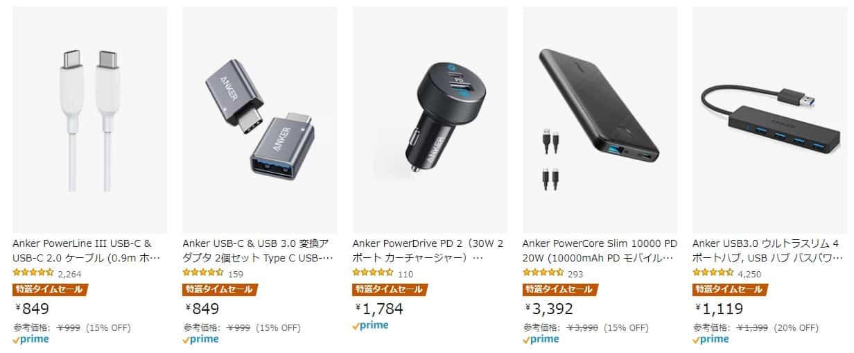人気のモバイルバッテリーなどANKER製品がお買い得