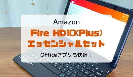 【レビュー】Fire HD10 Plus(2021)でOffice365はちゃんと使える?使えない?【エッセンシャルセット】