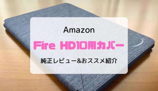 【レビュー】新型Fire HD10(2021)にカバーは必要?いらない?純正&おススメを紹介