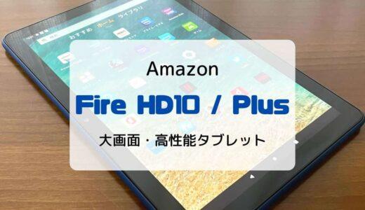 【レビュー/比較】新型Fire HD10 / Plus(第11世代/2021)さらに進化した高コスパ・高機能タブレット