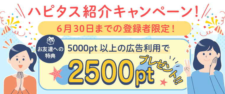 新規登録&5,000P獲得で2,500円相当プレゼンキャンペーン