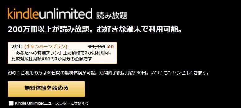 【2021最新】Kindle Unlimited「最大2ヶ月無料」キャンペーン