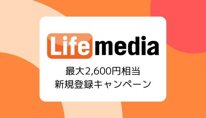 【5/31まで】ライフメディア『最大2,600円相当』 新規登録キャンペーン