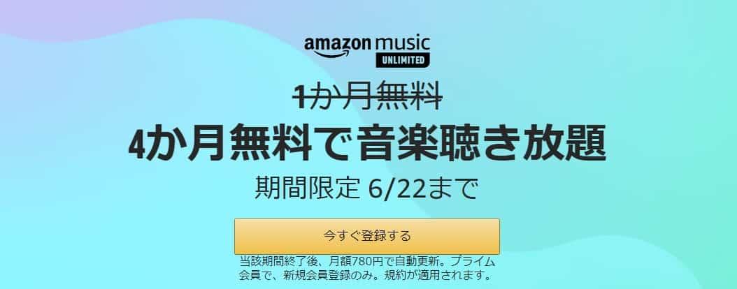 【6/22まで】 Amazon Music Unlimited 4ヶ月無料キャンペーン