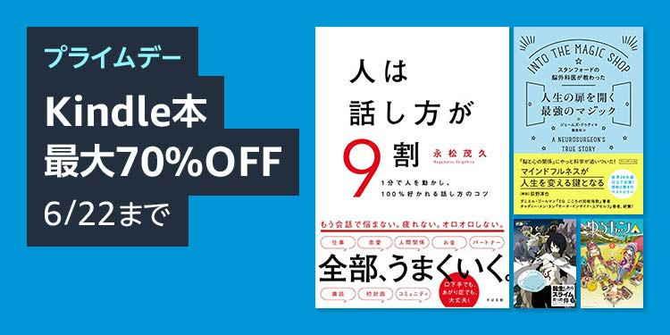 【6/22まで】Kindle本 最大70%OFFキャンペーン