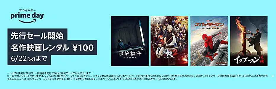 【6/22まで】Prime Video 名作映画レンタル100円セール