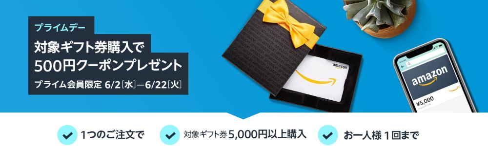 対象ギフト券購入で500円OFFクーポン(プライム会員限定)