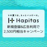 【6/30まで】ハピタス 新規登録2,500円相当プレゼントキャンペーン開催中
