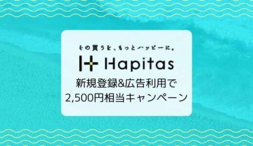 【7/31まで】ハピタス 新規登録2,500円相当プレゼントキャンペーン開催中