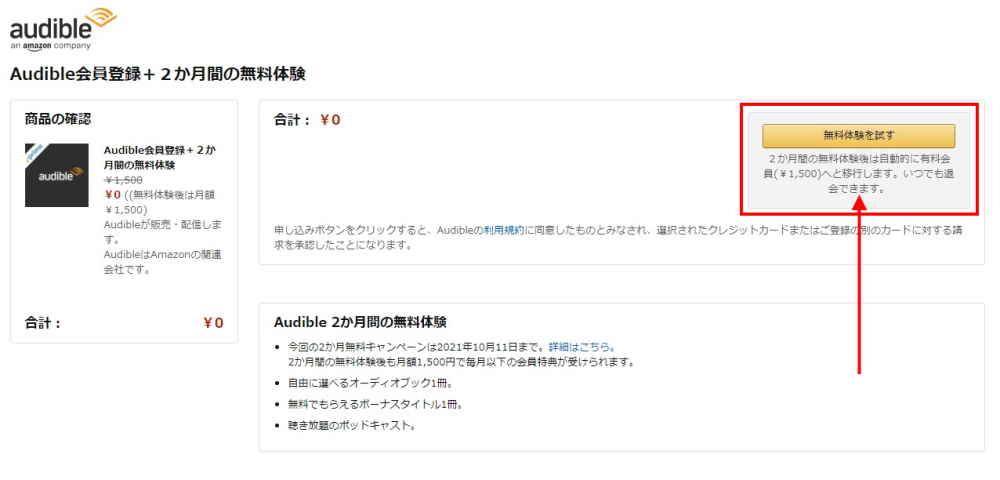 【10/11まで】Audible(オーディブル)2ヶ月+2冊無料キャンペーン
