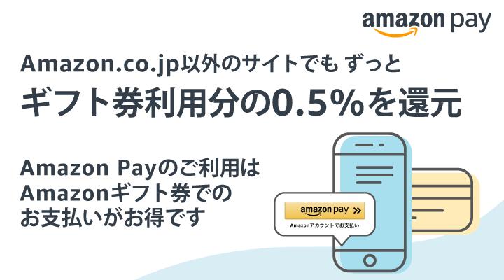 【終了日未定】Amazon Payでギフト券支払いで0.5%還元