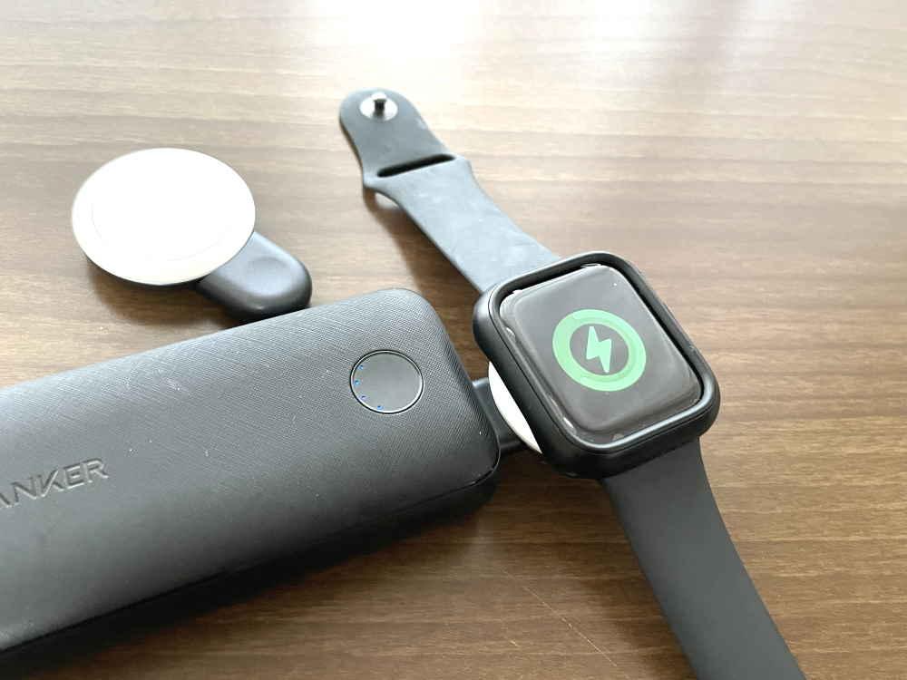 Apple Watchをいつでもどこでも充電できる