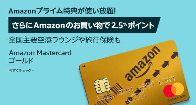 5.Amazon Mastercardをつくる(必要な場合)