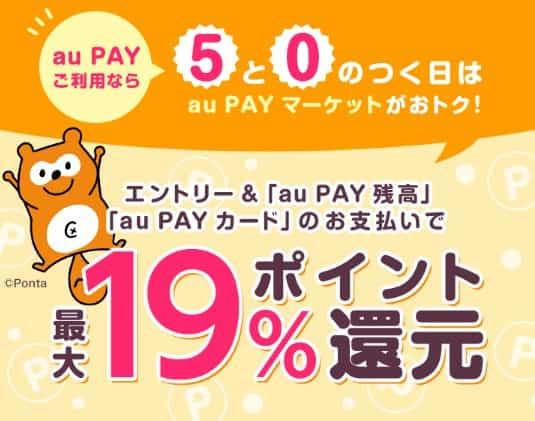 【au PAY】0と5のつく日は最大19%還元(9/30まで)
